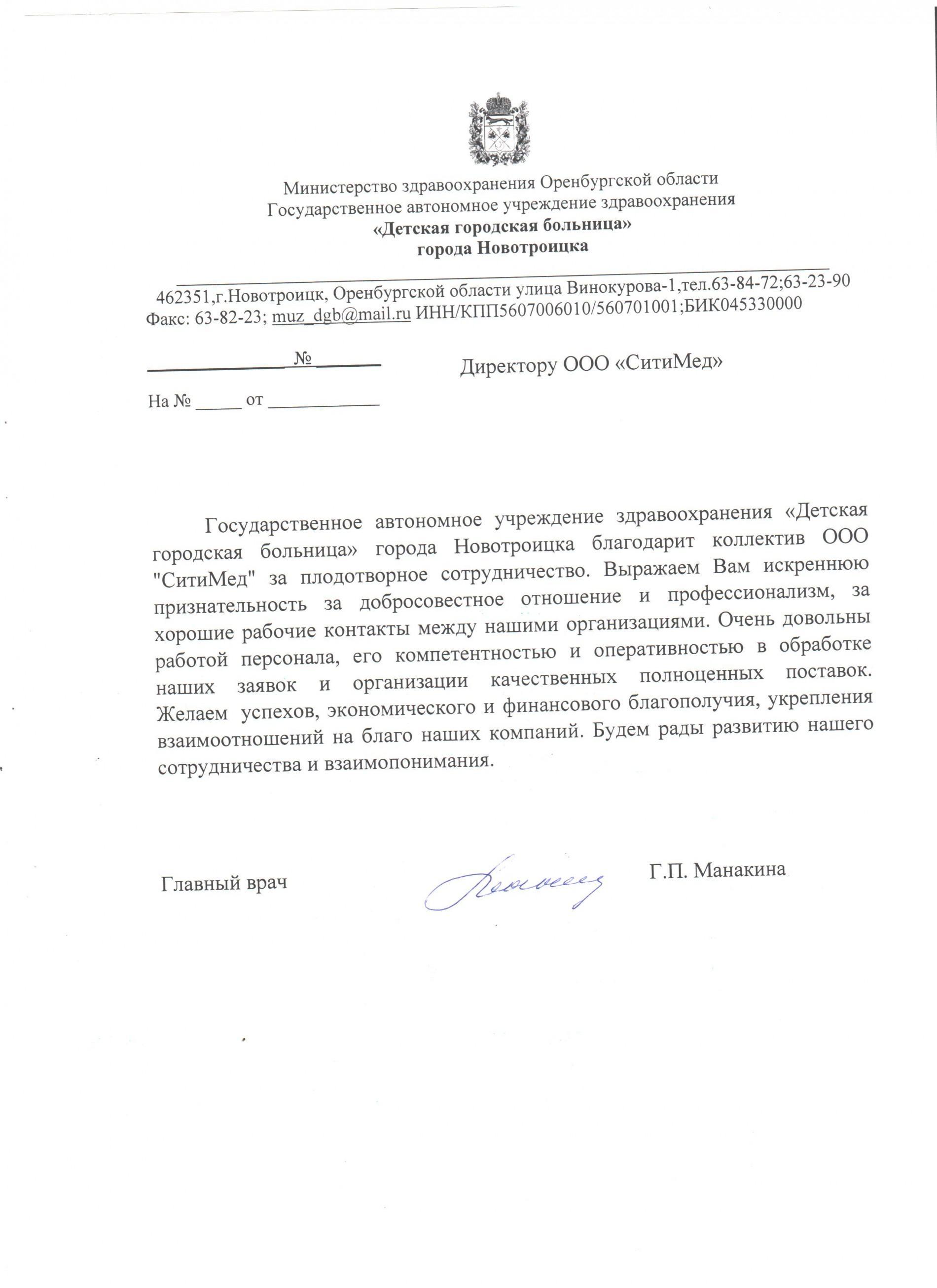Поставка медицинского оборудования в Крым