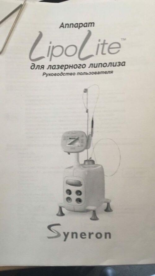 Аппарат LIPO LITE для лазерного липолиза