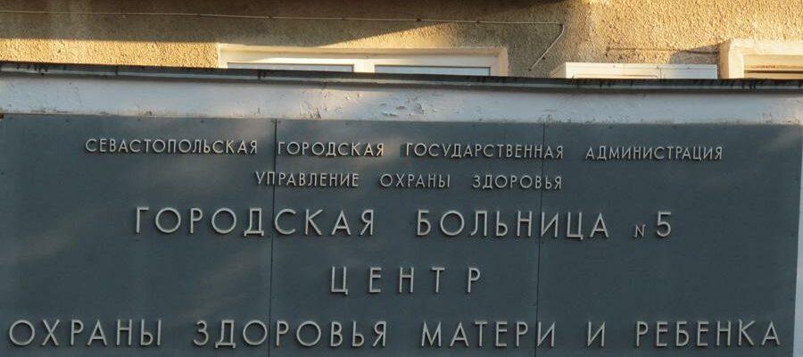 Поставка оборудования в ГБ №5 г. Севастополь