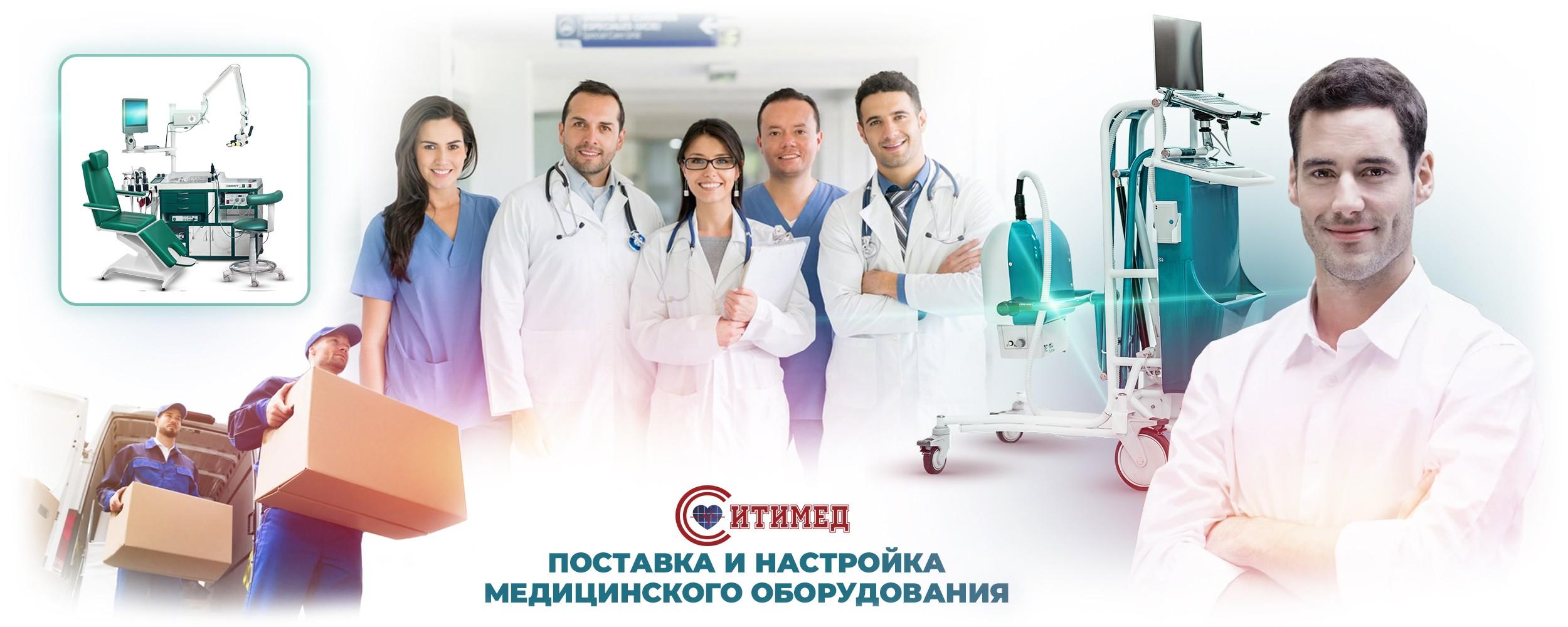 Поставки медицинского оборудования в ЛУ