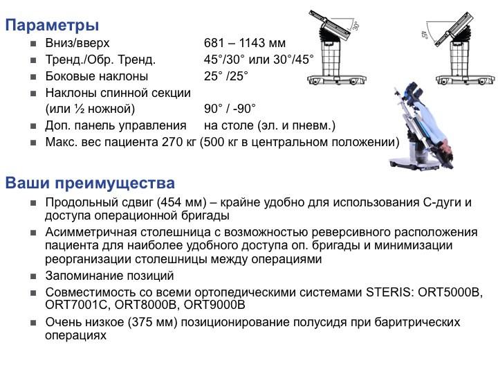Мобильный нейрохирургический операционный стол CMAX S