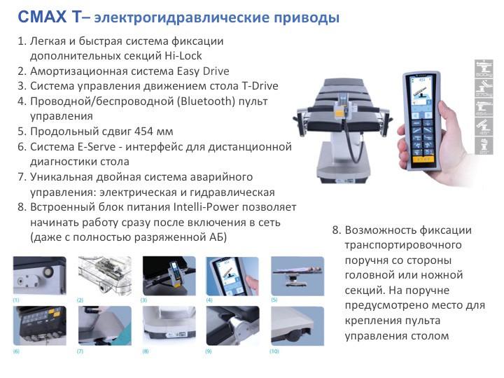 Общехирургический операционный стол CMAX T